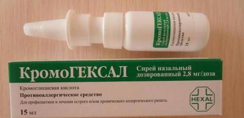 Кромогексал: аналоги дешевые, с описанием, что лучше – он или лекролин - мед-инфо