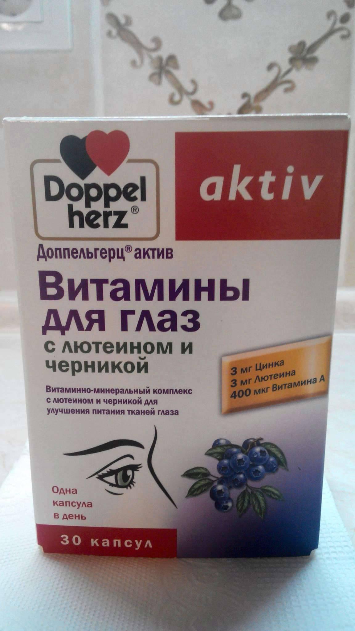 Доппельгерц витамины для глаз - инструкция, цена, отзывы