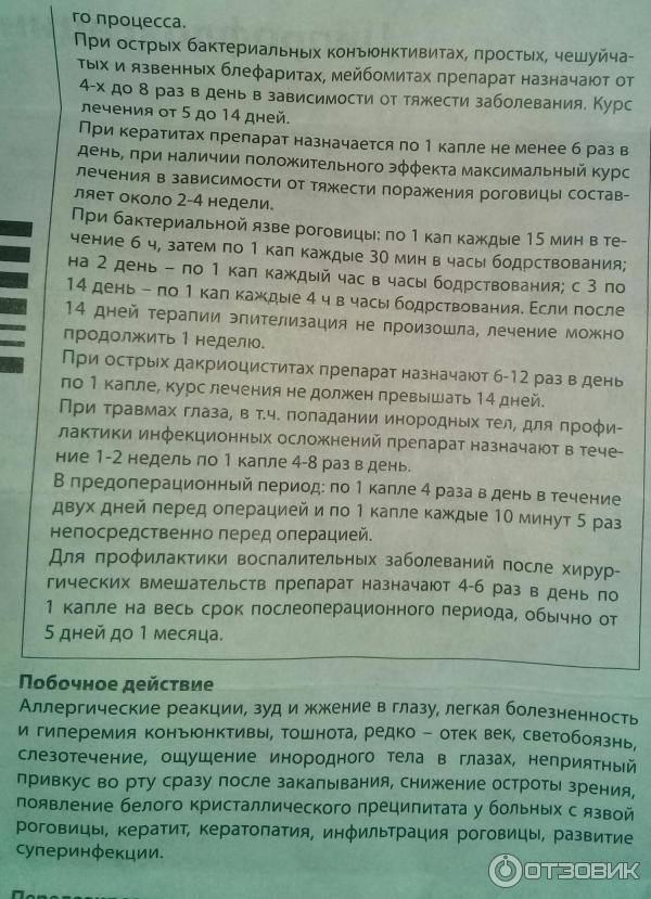 Ципрофлоксацин капли глазные и ушные инструкция по применению   глазной.ру