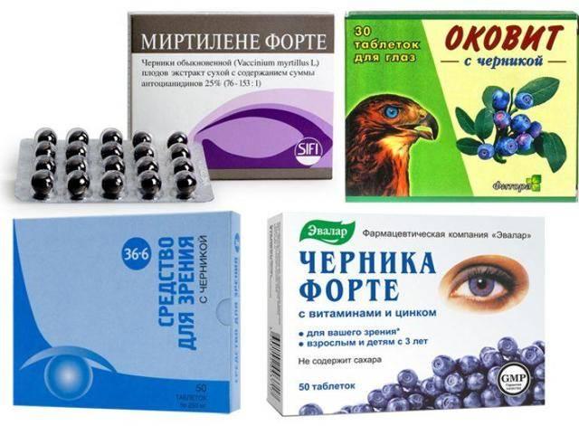 Витамины кидс для детей для глаз