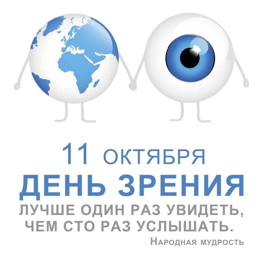 Всемирный день зрения