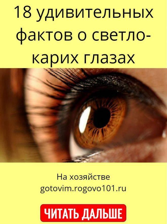Интересные факты о глазах - 24сми