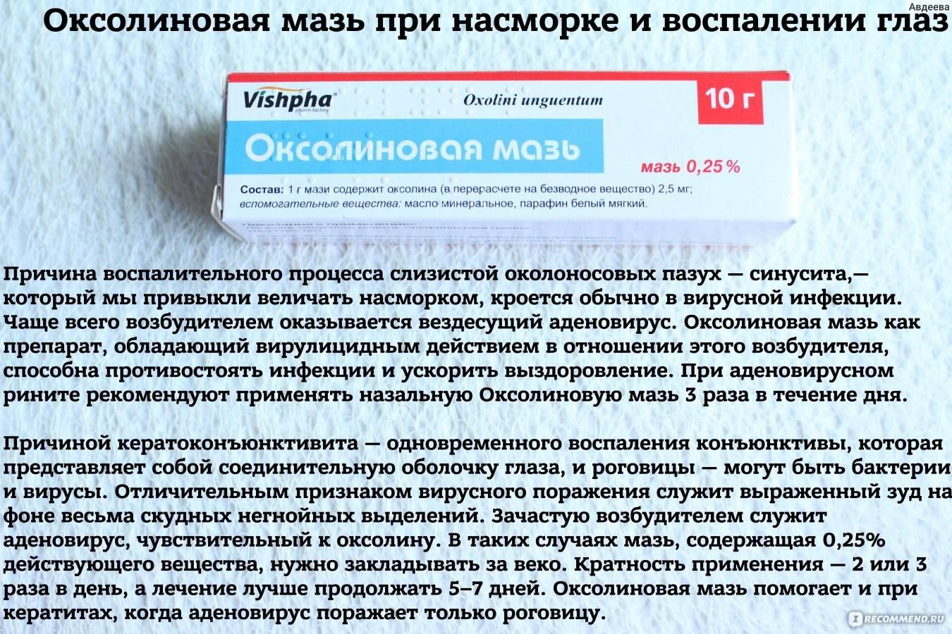 Оксолиновая мазь - применение для глаз, цена, отзывы