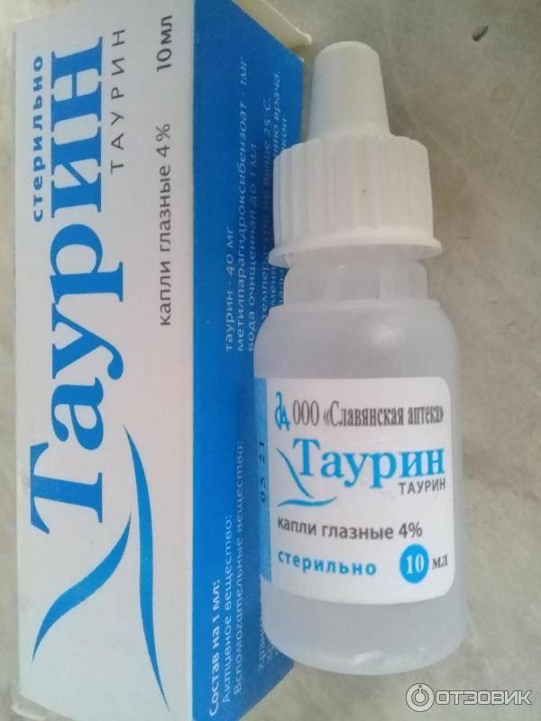 «таурин» (глазные капли): цена, инструкция по применению, отзыв врача и аналоги препарата