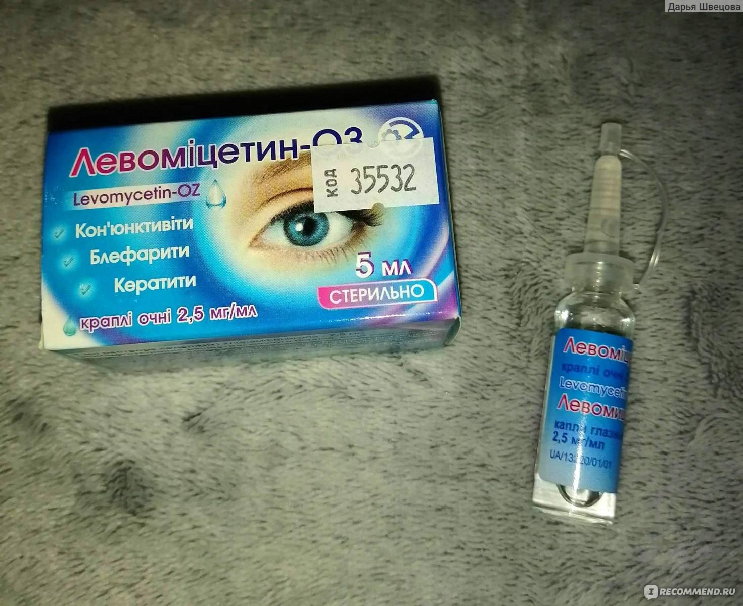 Противовоспалительные капли для глаз: список средств для детей и взрослых