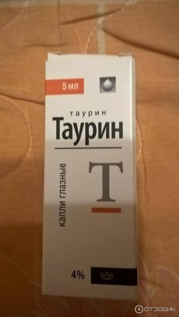 Глазные капли таурин-диа: инструкция по применению