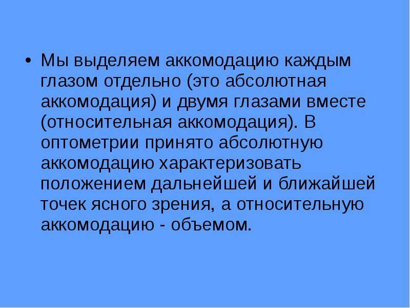 Методы исследования аккомодации - медицинский справочник medana-st.ru