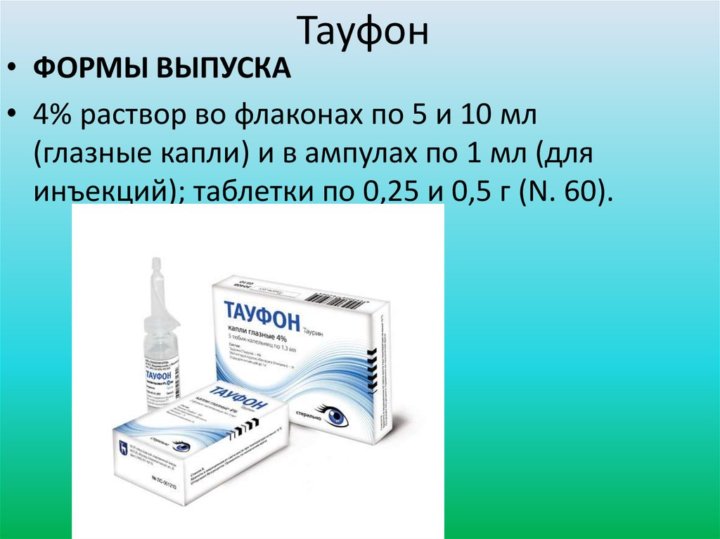 Тауфон цена аналоги | глазной.ру