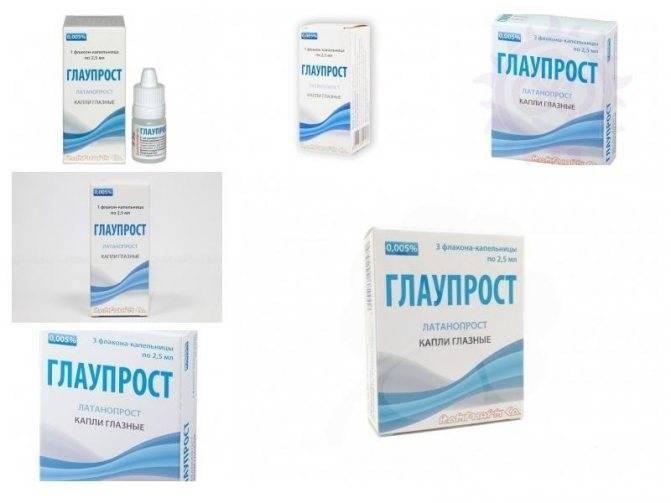 Глазные капли глаупрост: инструкция по применению. цена и отзывы  - medside.ru