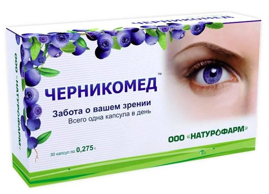 Витамины для улучшения зрения: список для повышения остроты и эффективности зрения