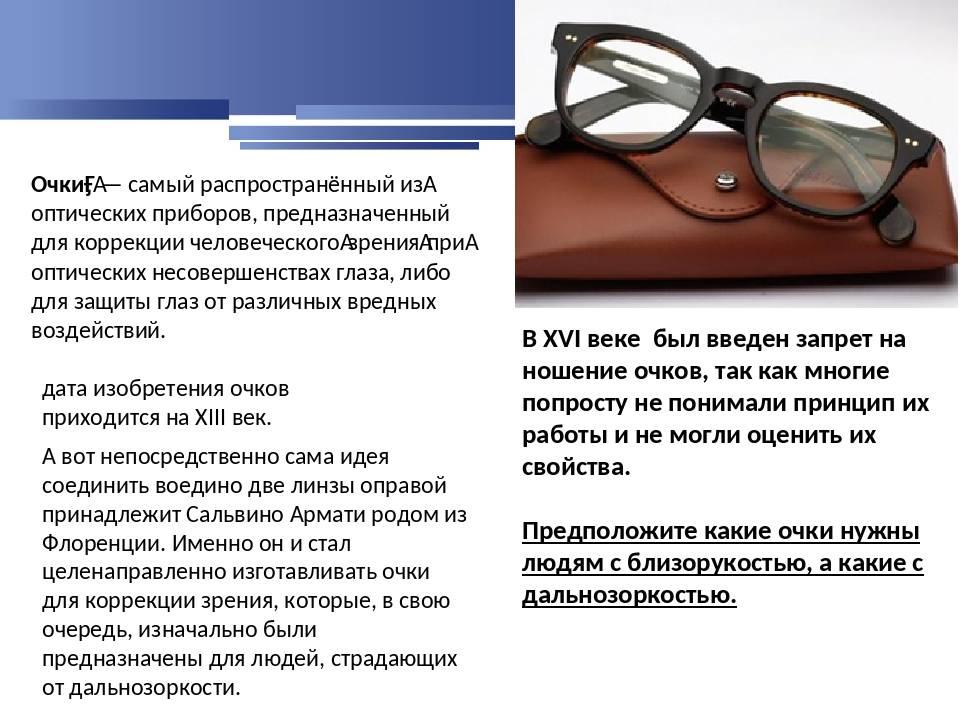 Очки при близорукости - как подобрать, постоянно ли носить