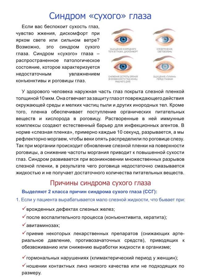 Лечение сухого глаза народными средствами в домашних условиях