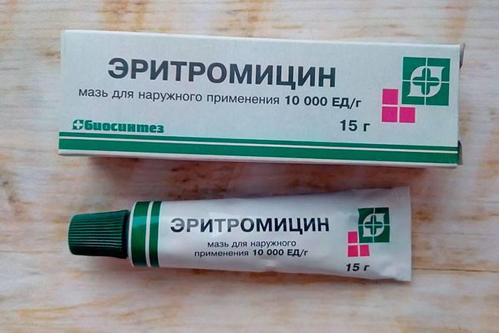 Эритромицин (мазь): цена, инструкция, от чего помогает