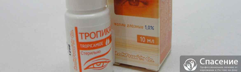 Тропикамид – капли глазные: для чего они нужны tropicamide