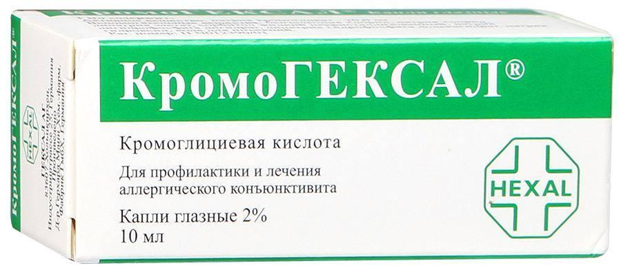Кромогексал: показания и инструкция по применению, цена, аналоги, отзывы