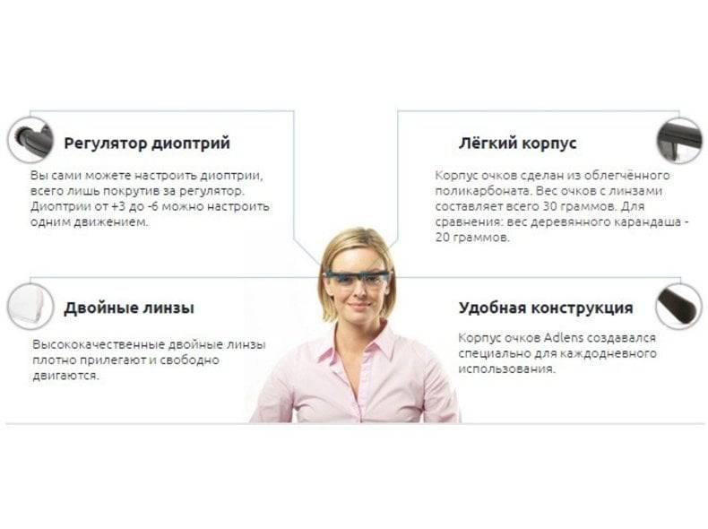 Регулируемые очки: принцип действия, преимущества и недостатки