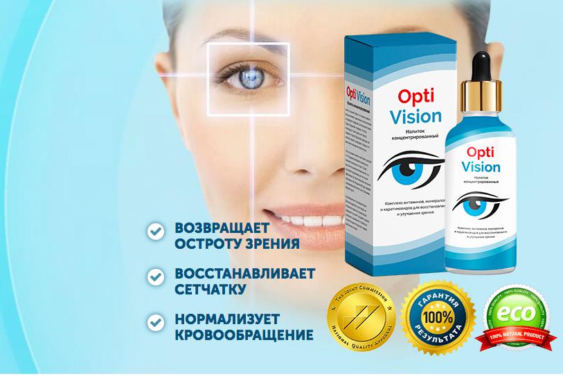 Инструкция по применению капель для глаз optivision