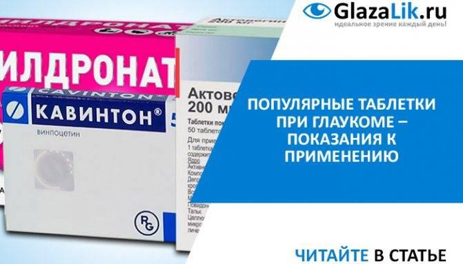 Таблетки при глаукоме - показания к применению