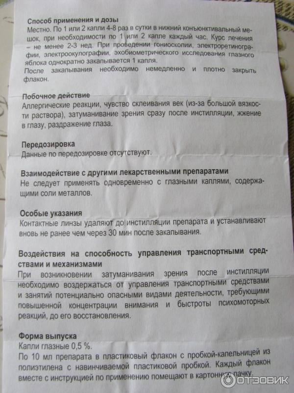 Гипромелоза - п - официальная инструкция по применению, аналоги, цена, наличие в аптеках