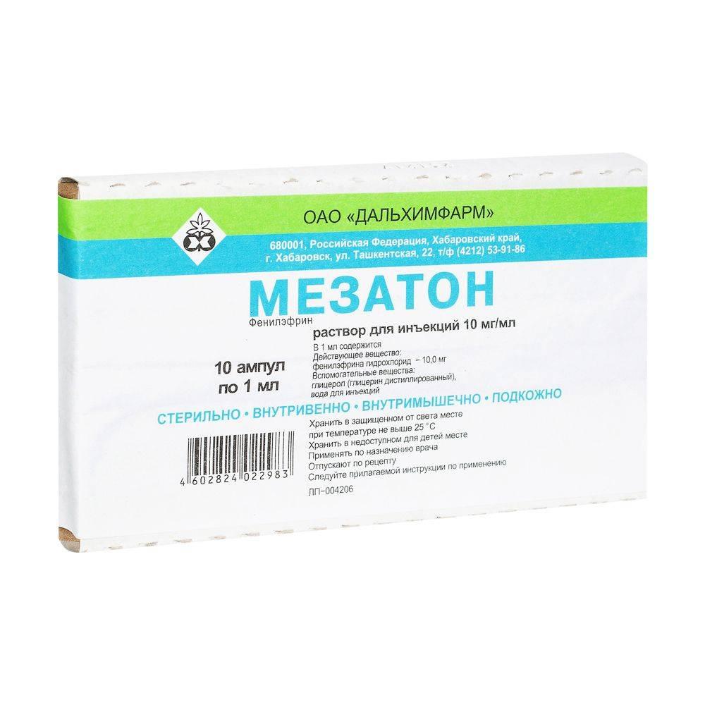 Мезатон глазные капли - инструкция, отзывы, аналоги и цена
