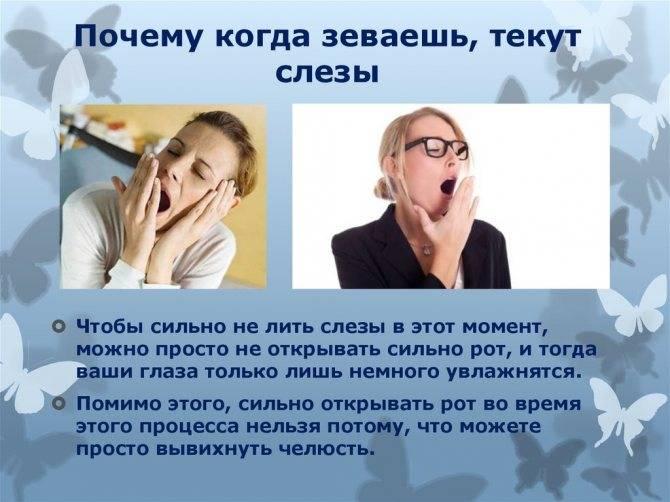 Слезоточивость глаз - причины и лечение