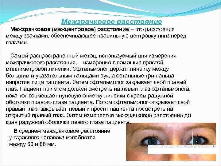 Что такое межзрачковое расстояние и как его измерить oculistic.ru
