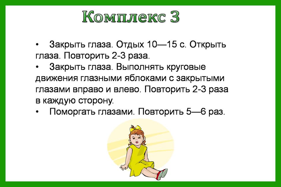 Гимнастика для глаз для детей: эффективные упражнения, разминка, комплекс для дошкольников и малышей
