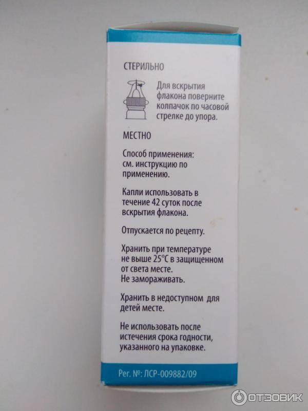 Офтальмоферон – инструкция по применению, показания, дозы