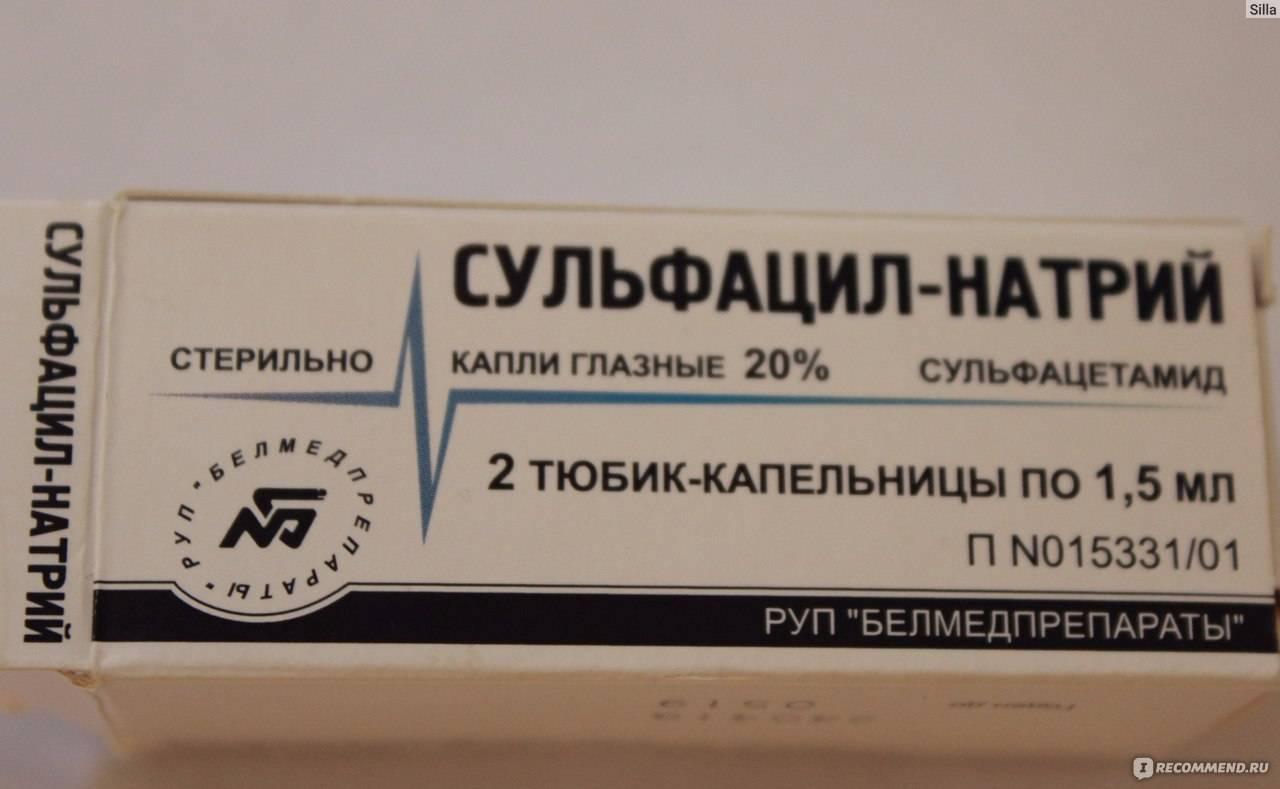 Сульфацил натрия: глазные капли – инструкция по применению, цена, отзывы