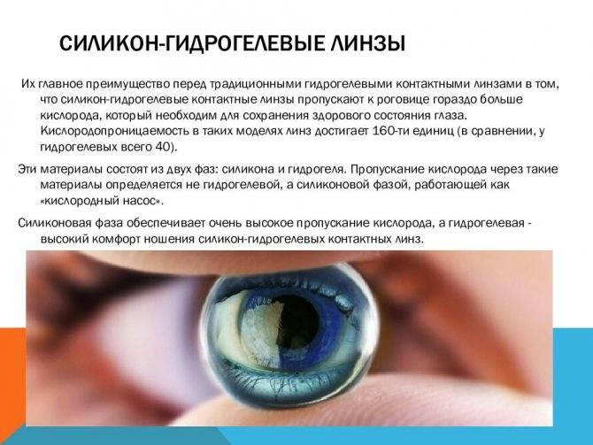 14 лучших контактных линз - рейтинг 2020