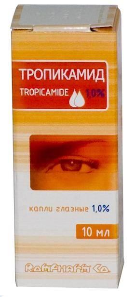 Тропикамид: инструкция по применению глазных капель и отзывы