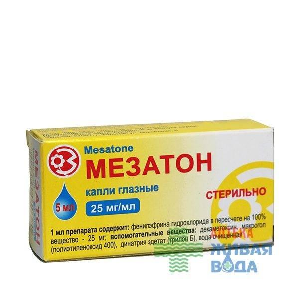 Мезатон аналоги - medcentre24.ru - справочник лекарств, отзывы о клиниках и врачах, запись на прием онлайн