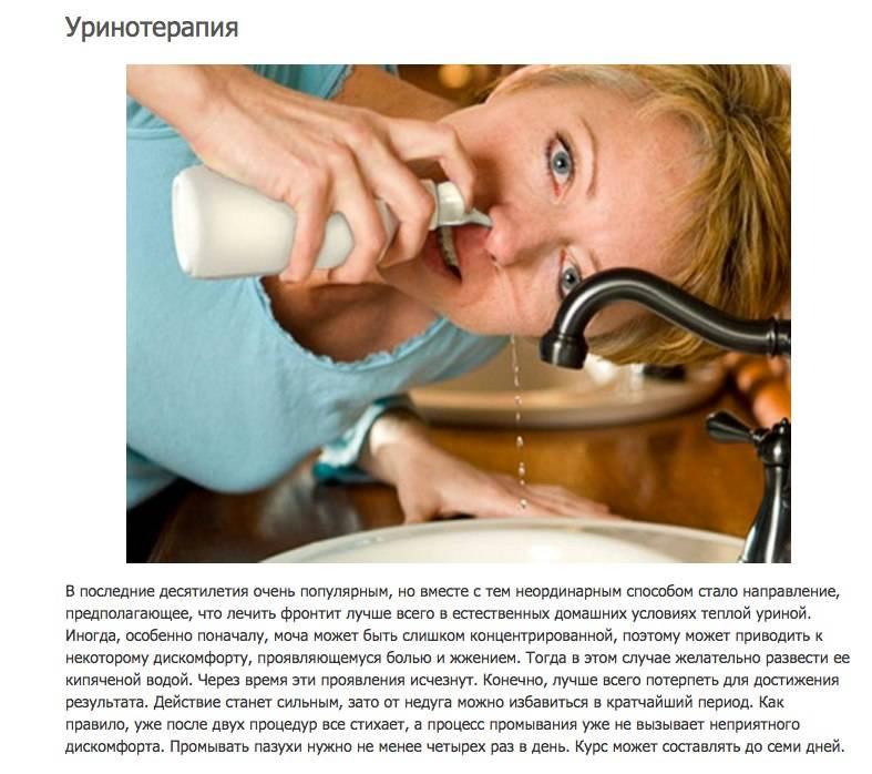 Уринотерапия: от чего помогает, польза или вред