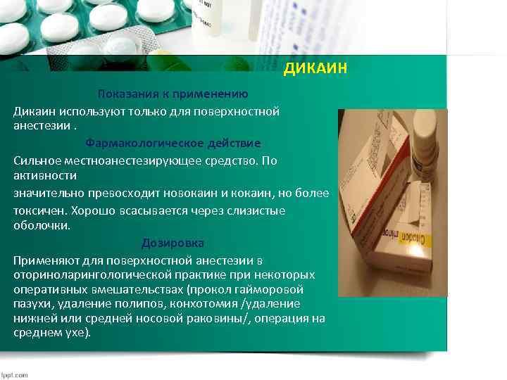 Дикаин (dicainum), инструкция по применению - zdorove