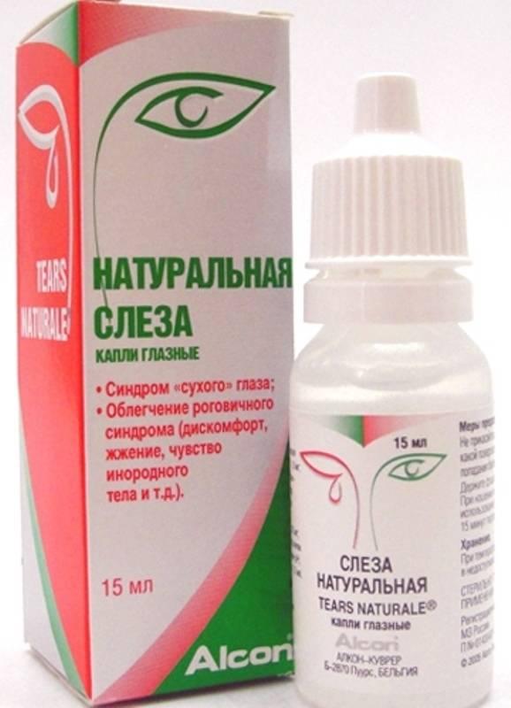 Глазные капли слеза натуральная: цена, отзывы, инструкция по применению и аналоги - medside.ru