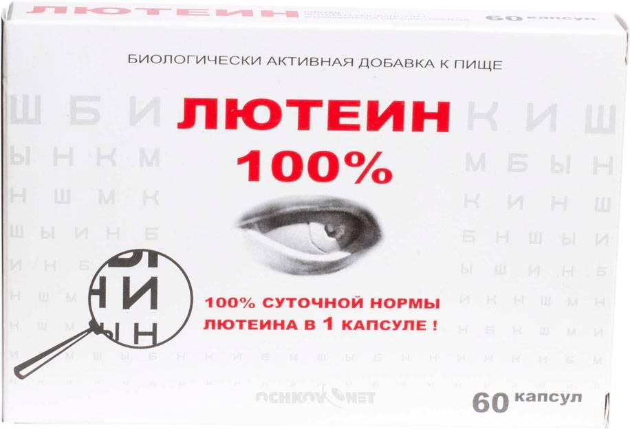 Витамины для глаз для улучшения зрения: список для остроты и эффективности, хорошие бады которые помогают улучшить, отзывы врачей, рейтинг