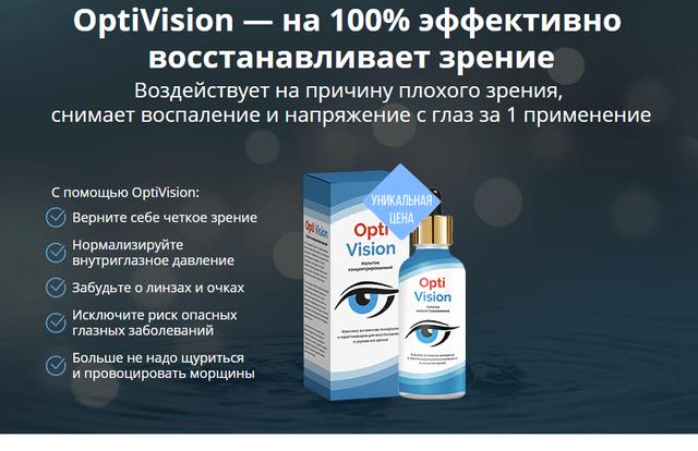 Капли optivision для глаз: развод или нет, отзывы, цены
