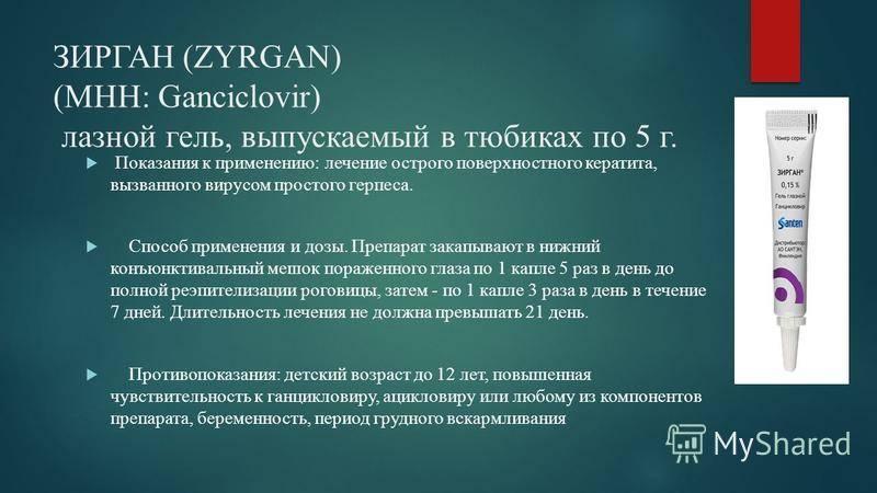 Инструкция по применению глазного геля зирган, показания, аналоги и отзывы