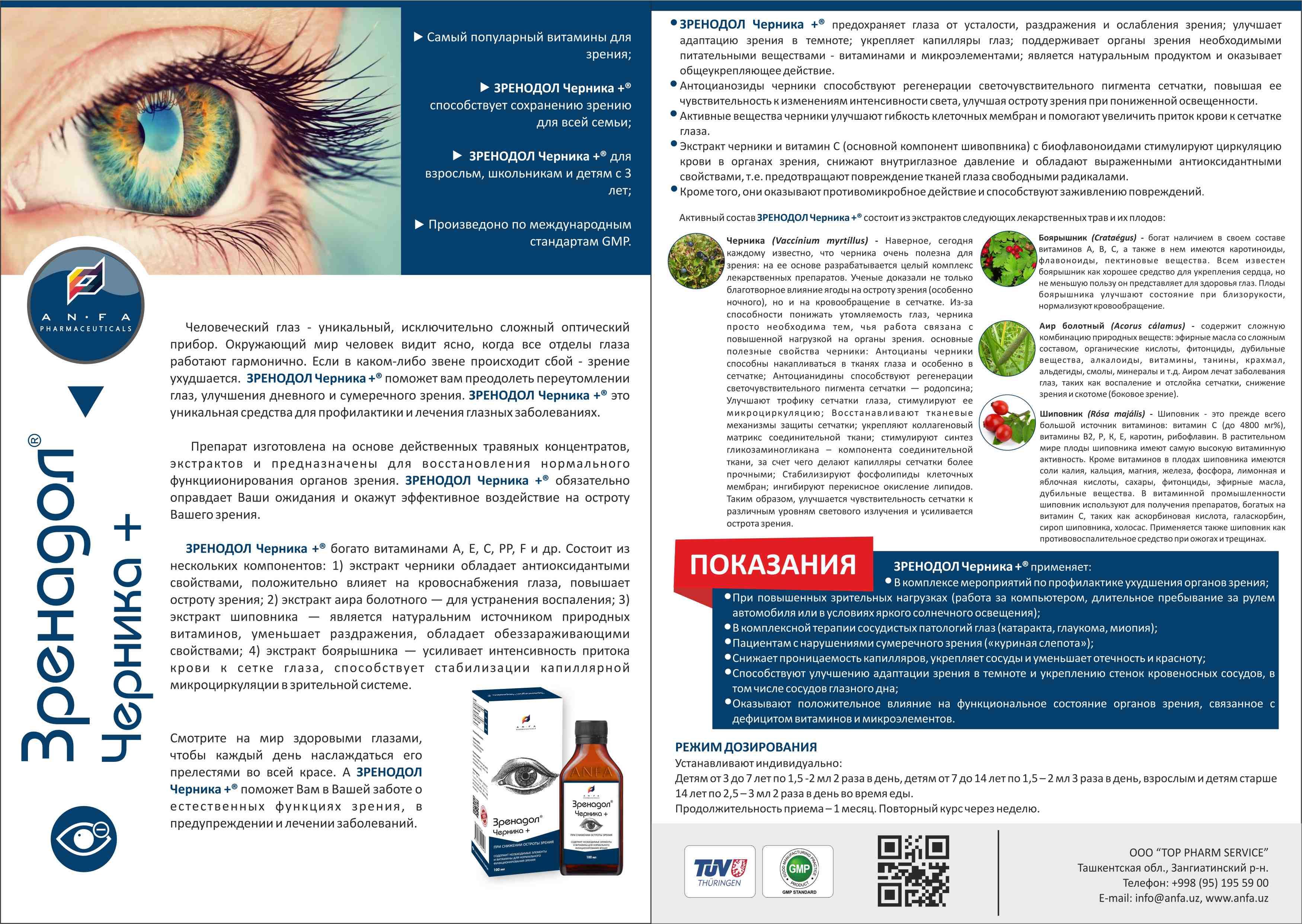 Укрепление сетчатки глаза лазером: показания, проведение, реабилитация oculistic.ru укрепление сетчатки глаза лазером: показания, проведение, реабилитация