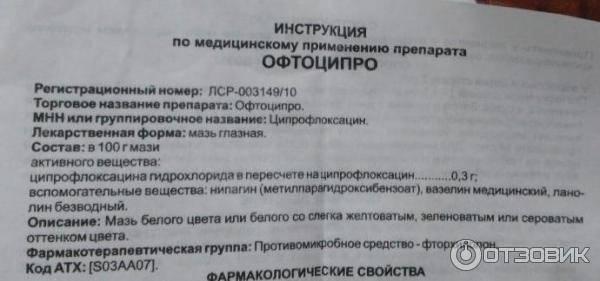 Купить офтоципро мазь глазная 0,3% 3г цена от 126руб в аптеках москвы дешево, инструкция по применению, состав, аналоги, отзывы