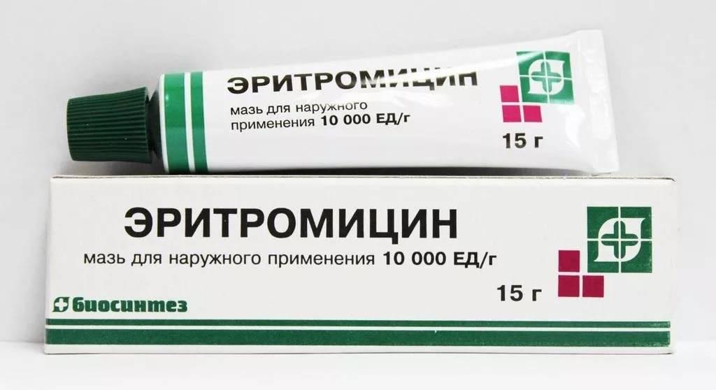 Эритромициновая мазь: инструкция по применению, цена в аптеках, отзывы, от чего помогает