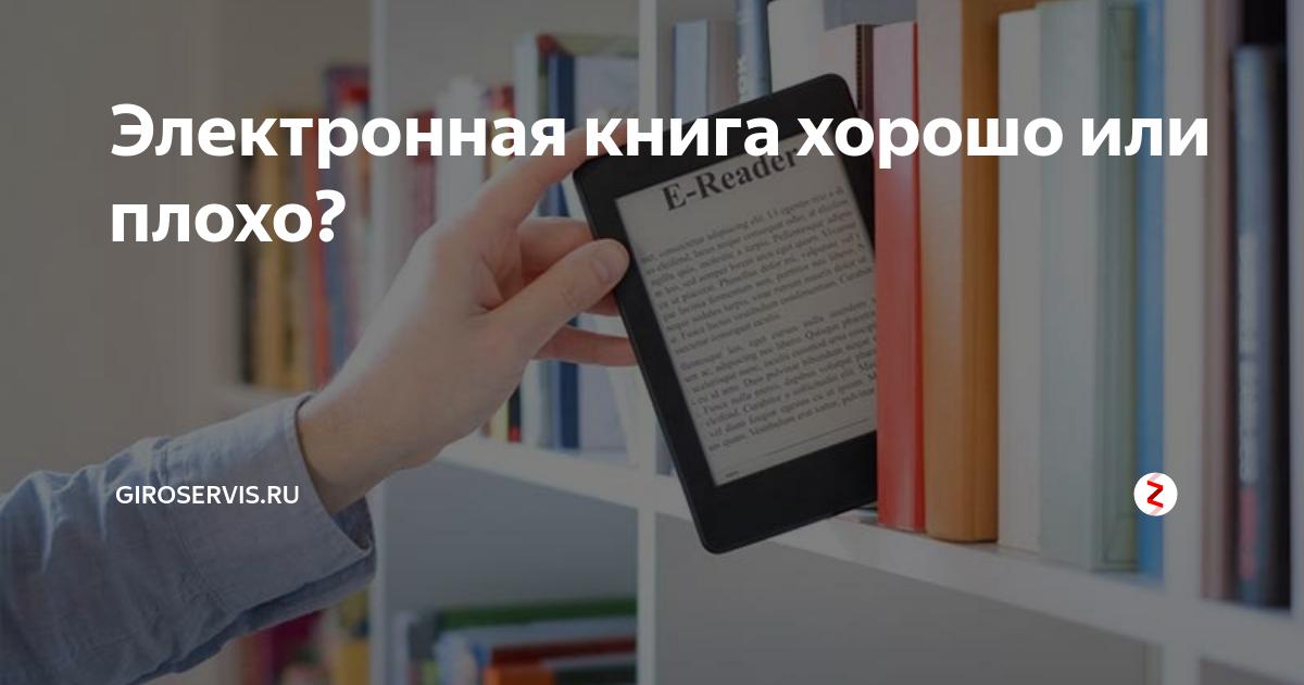 Портят ли зрение: смартфоны, электронные книги, планшеты