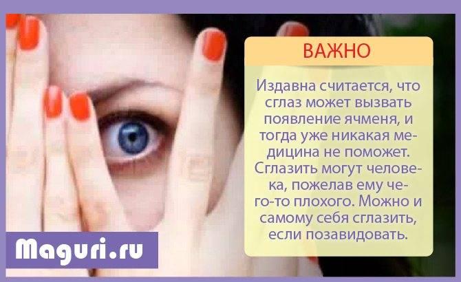 Народные средства от ячменя на глазу. заговор от ячменя на глазу  | народные знания от кравченко анатолия