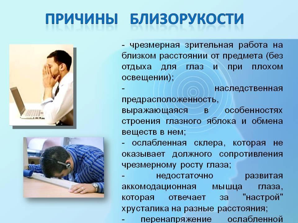 Близорукость (миопия) у детей школьного возраста: причины, лечение