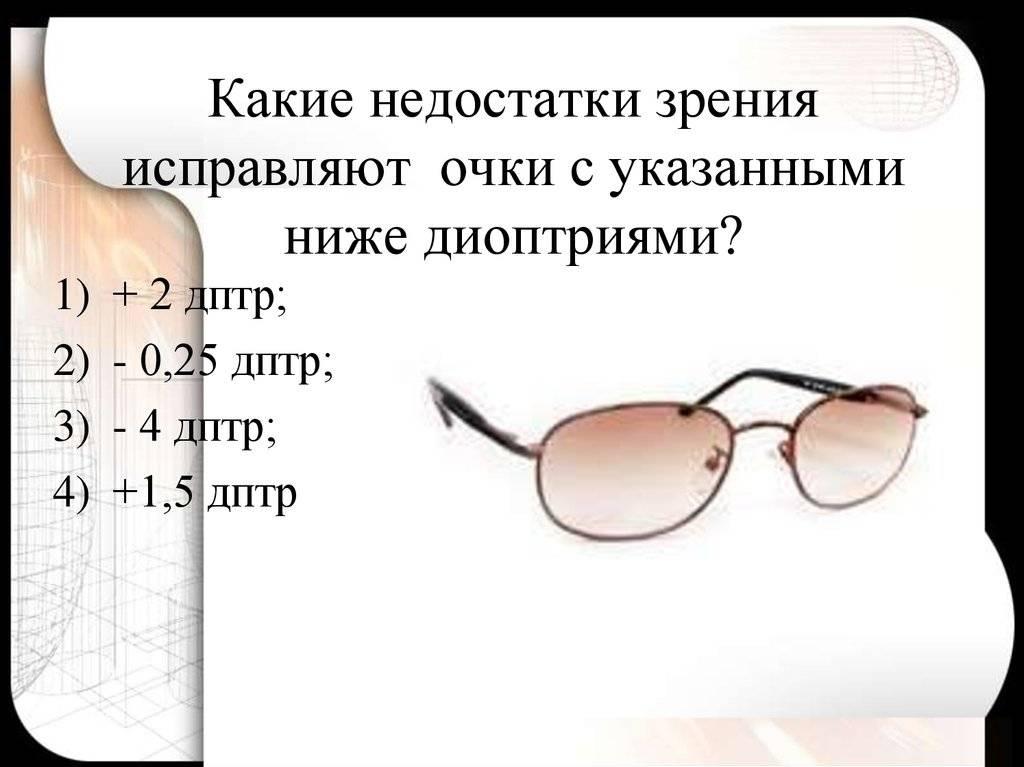 Портится ли зрение от очков? можно ли улучшить зрение детям с помощью очков если носить очки зрение улучшится или ухудшится.