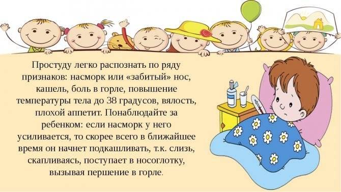Причины и лечение болезней у ребенка с насморком и слезотечением