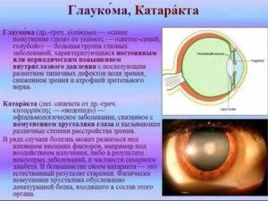Катаракта и глаукома – что хуже и страшнее на ранних стадиях, признаки и симптомы