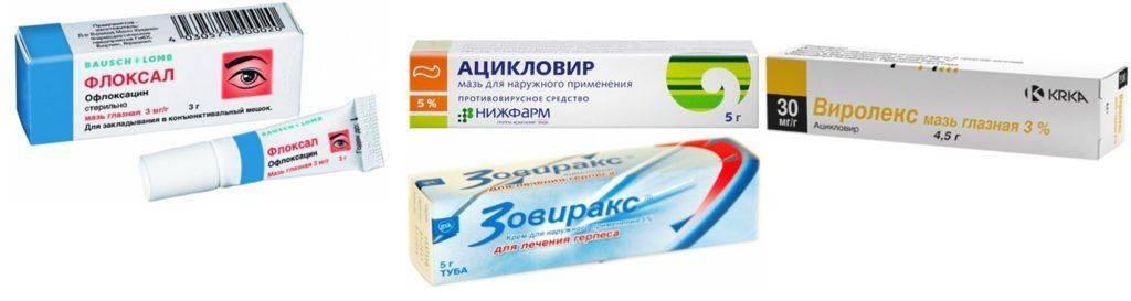 Ацикловир – крем, мазь — инструкция по применению, описание, вопросы по препарату