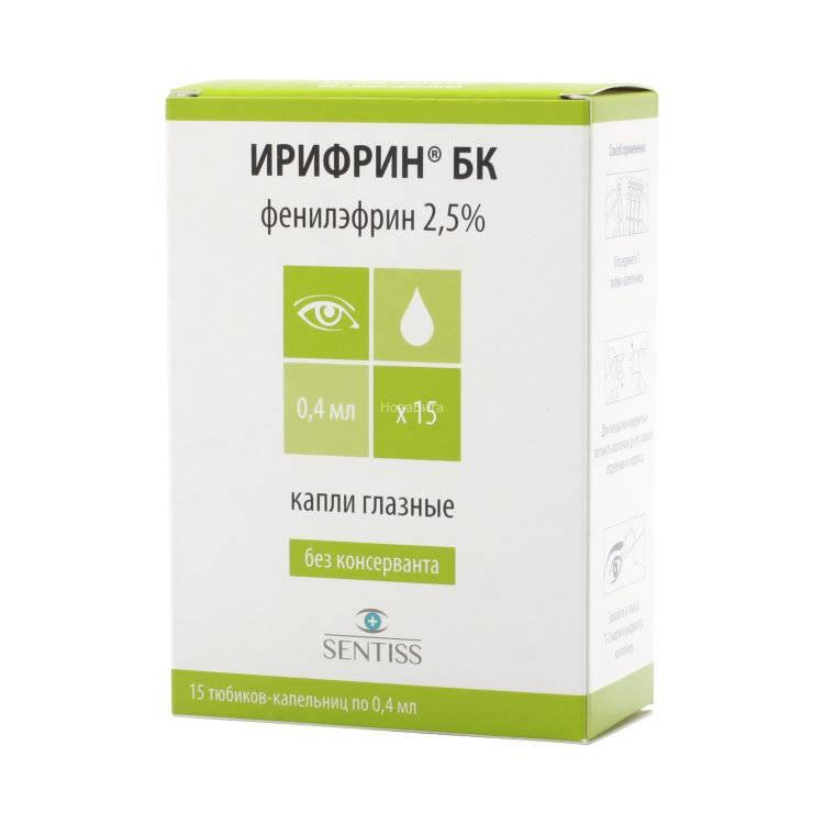Глазные капли ирифрин бк: инструкция по применению oculistic.ru глазные капли ирифрин бк: инструкция по применению