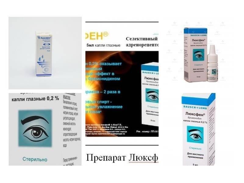 Люксфен капли глазные: инструкция, отзывы, аналоги, цена в аптеках - медицинский портал medcentre24.ru